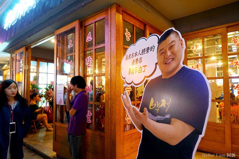 姜虎東烤肉-05