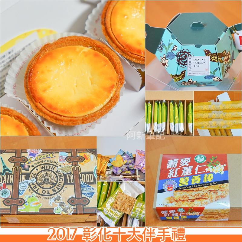 2017彰化10大伴手禮-01