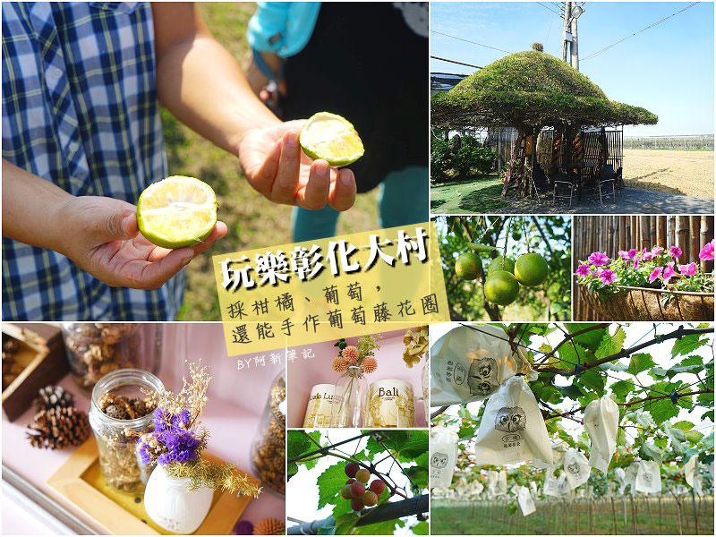 彰化大村體驗遊-01