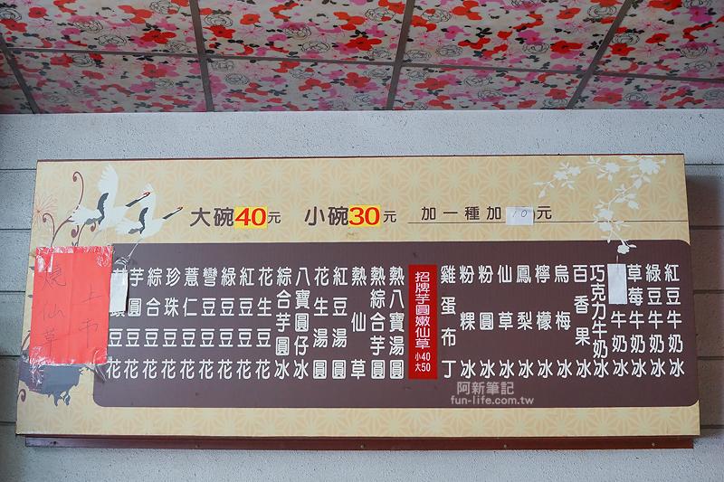 旺來傳統豆花-04