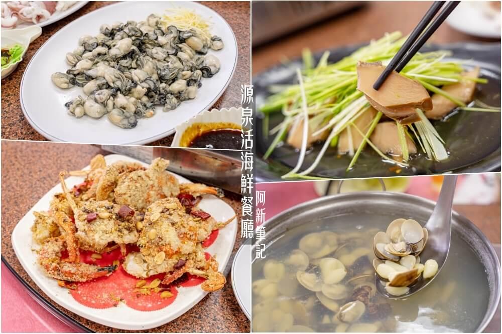 源泉活海鮮餐廳,源泉海鮮餐廳,源泉餐廳,源泉活海鮮,伸港海鮮餐廳,彰化海鮮餐廳,彰化塭仔港海鮮,彰化餐廳,彰化美食