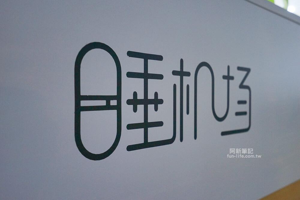睡機場酒店合肥新橋機場店-18