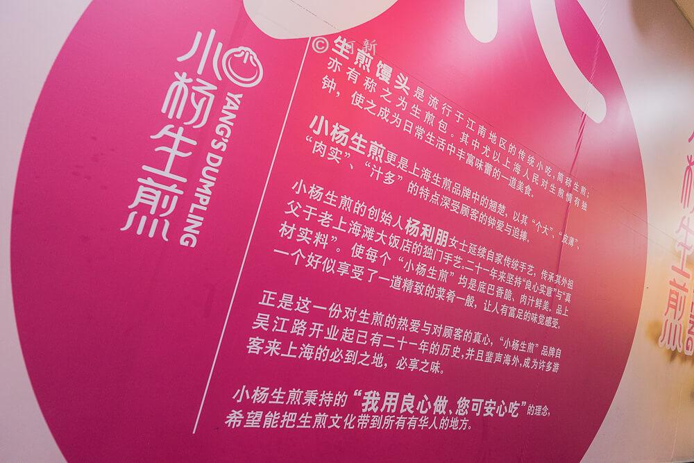 杭州小楊生煎岳王廟店-09