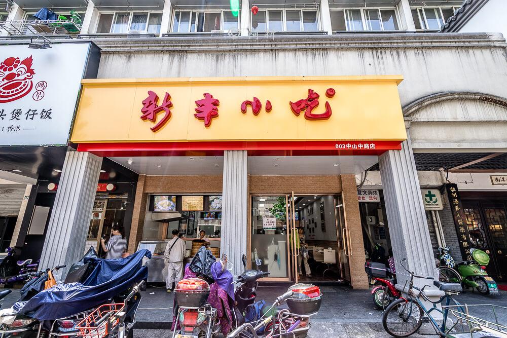 杭州新豐小吃中山中路店-02
