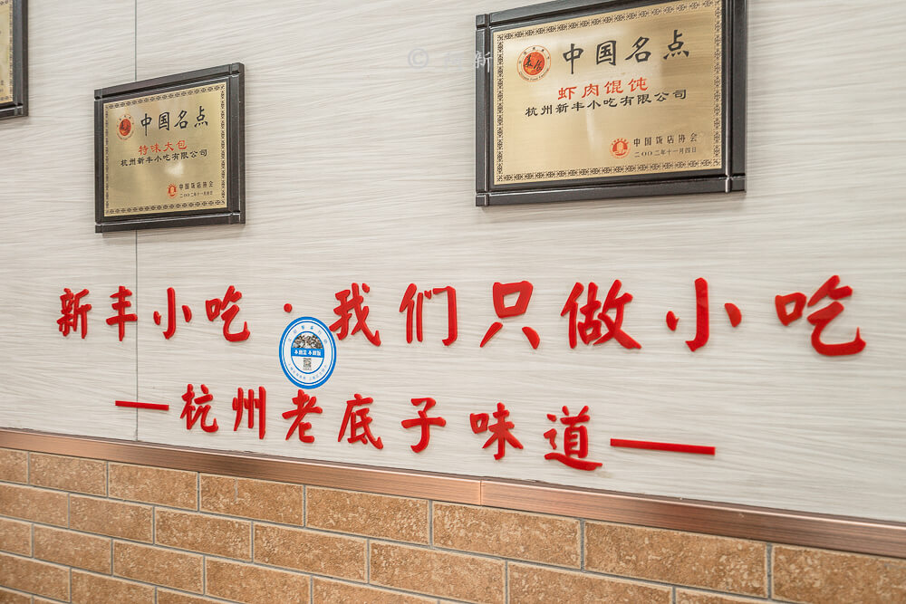 杭州新豐小吃中山中路店-06