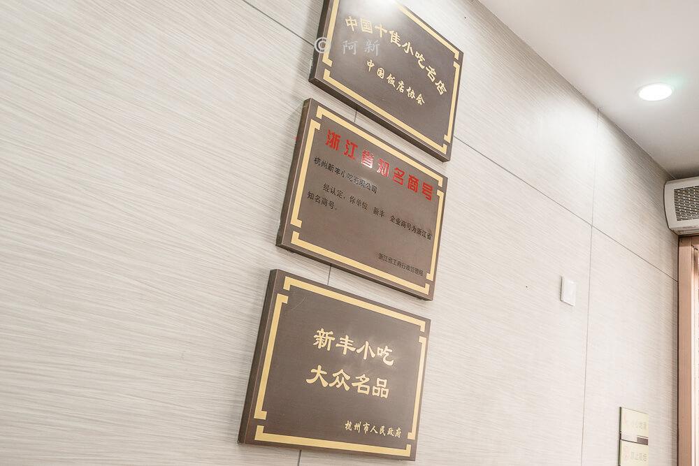 杭州新豐小吃中山中路店-07