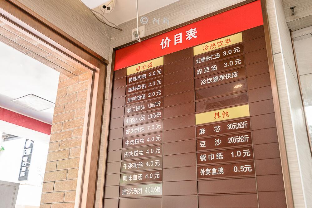 杭州新豐小吃中山中路店-10