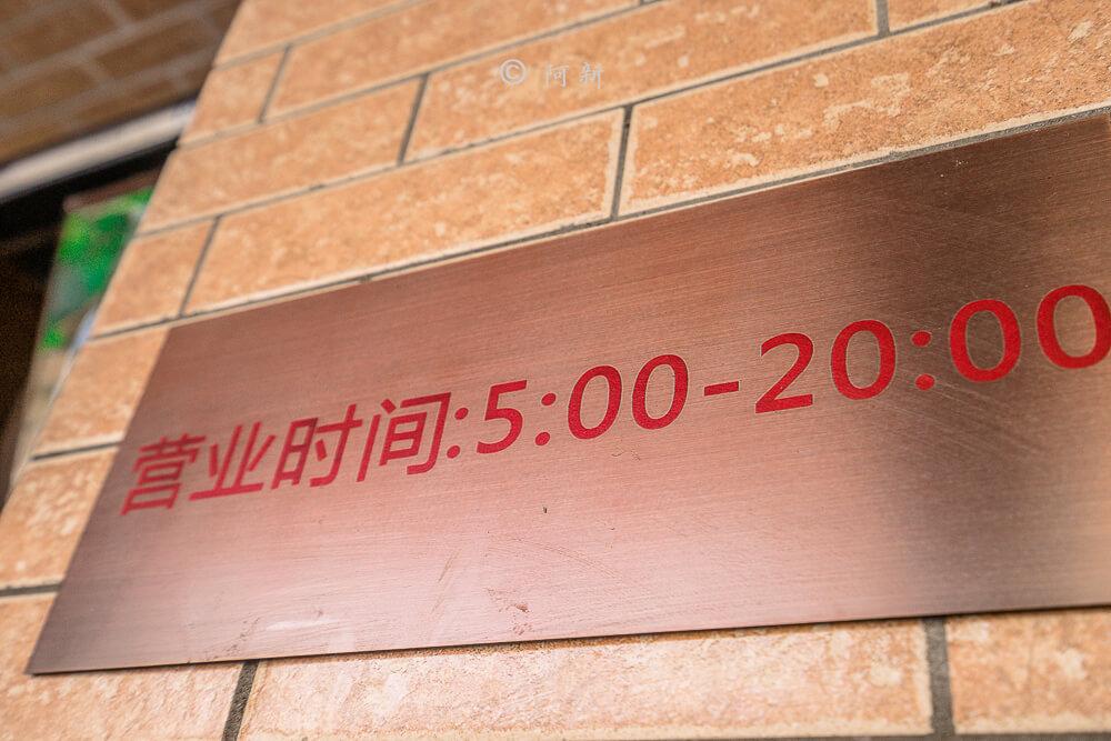 杭州新豐小吃中山中路店-08