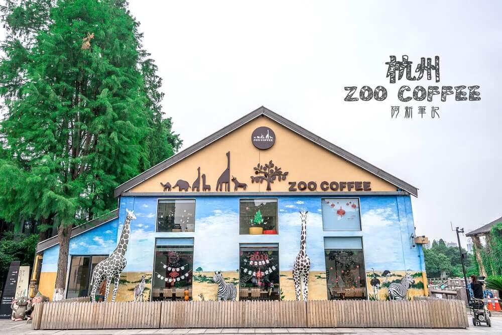 杭州ZOO