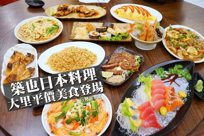 大里築也日本料理-01