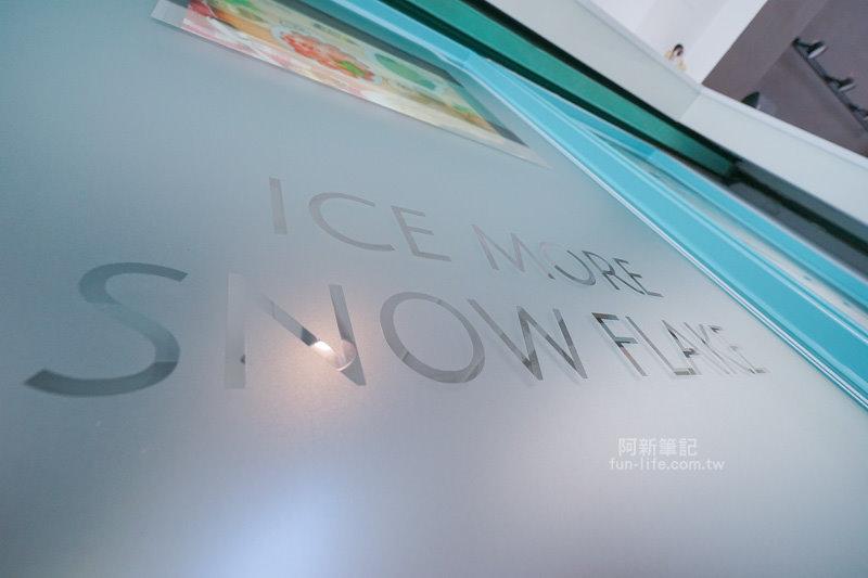 愛吃摩爾雪花冰-05