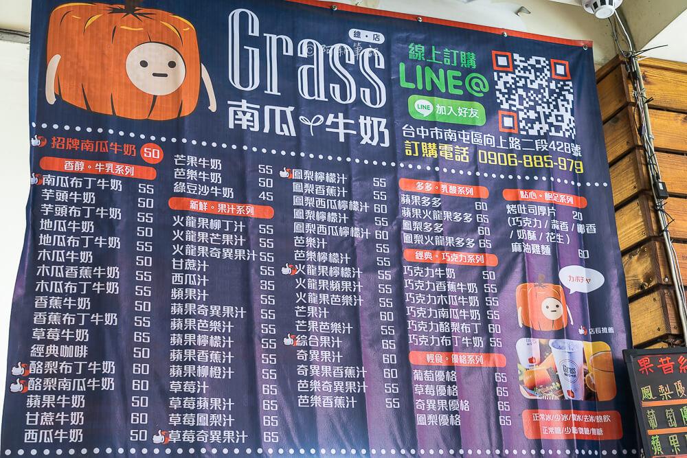 grass,台中grass,grass南瓜牛奶,台中南瓜牛奶,台中飲料,台中現打果汁