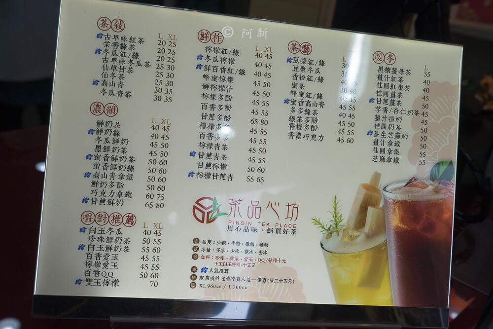 台中茶品心坊-07