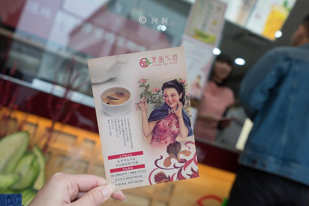 台中茶品心坊-08