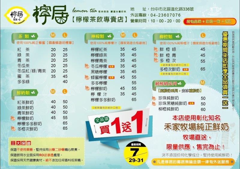 檸居檸檬茶飲專賣店-11