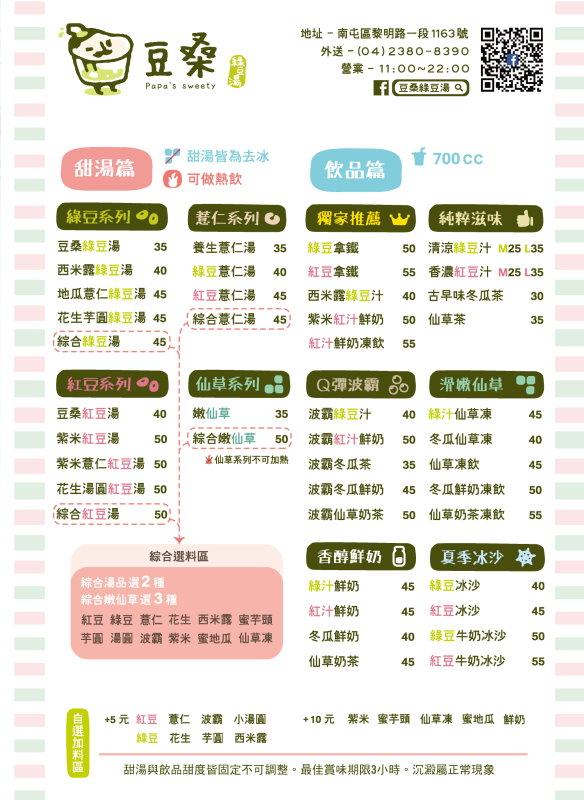 豆桑綠豆湯-07