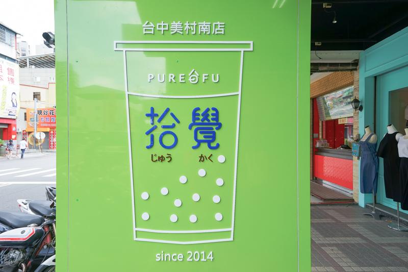 拾覺細做輕飲美村南店-05