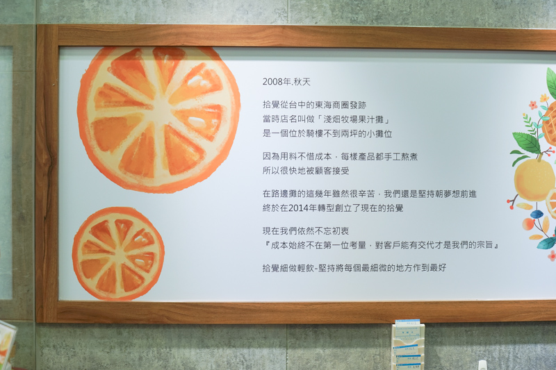 拾覺細做輕飲美村南店-09