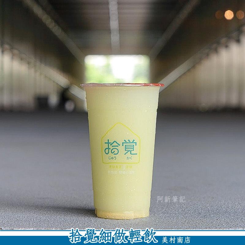拾覺細做輕飲美村南店-01