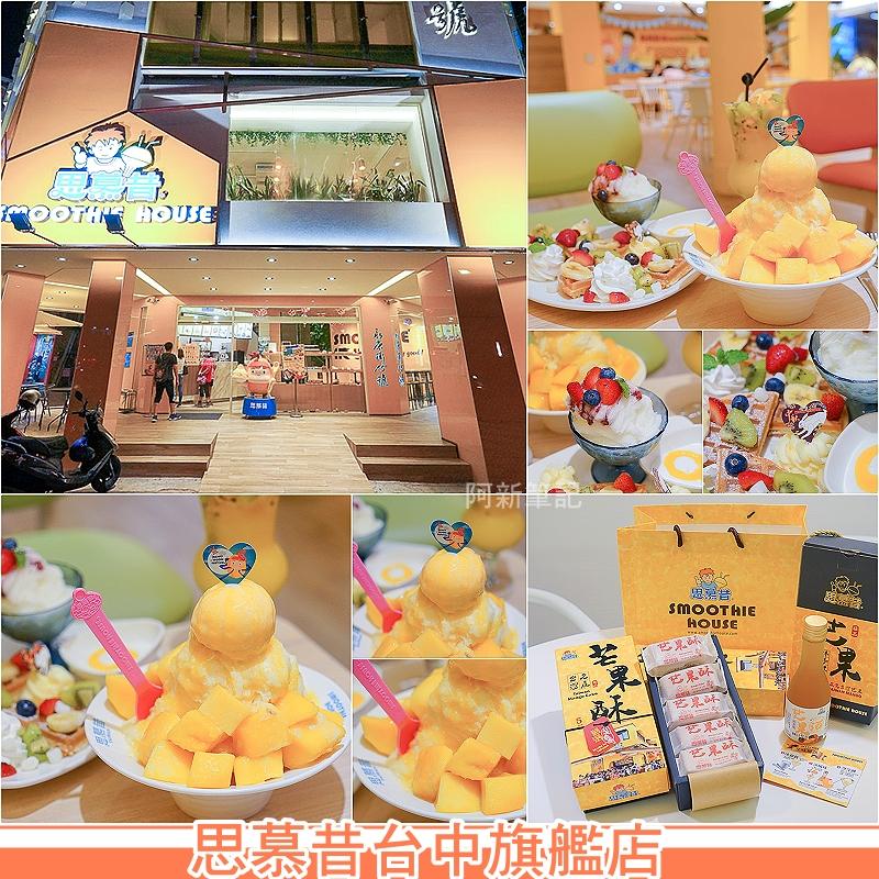 思慕昔台中旗艦店|台北人氣冰店來台中啦!思慕昔台中旗艦店就開在一中街,超大店面、座位超多,激推超級雪酪芒果雪花冰。