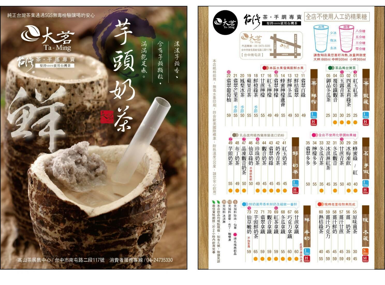 大茗台灣茶手調專賣店-444