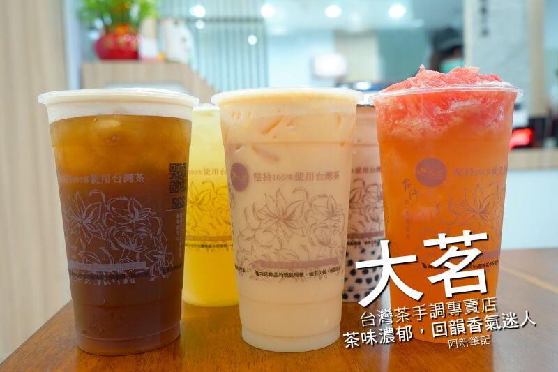大茗台灣茶手調專賣店 讓人喝過就愛上的大茗又來了啦!激推芋頭牛奶,芋泥滿滿香氣,一喝就停不下嘴…