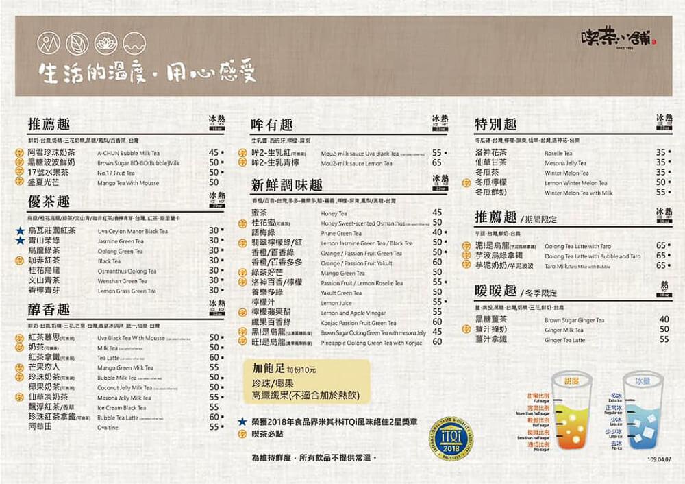 喫茶小舖菜單,喫茶小舖,喫茶小舖菜單2021