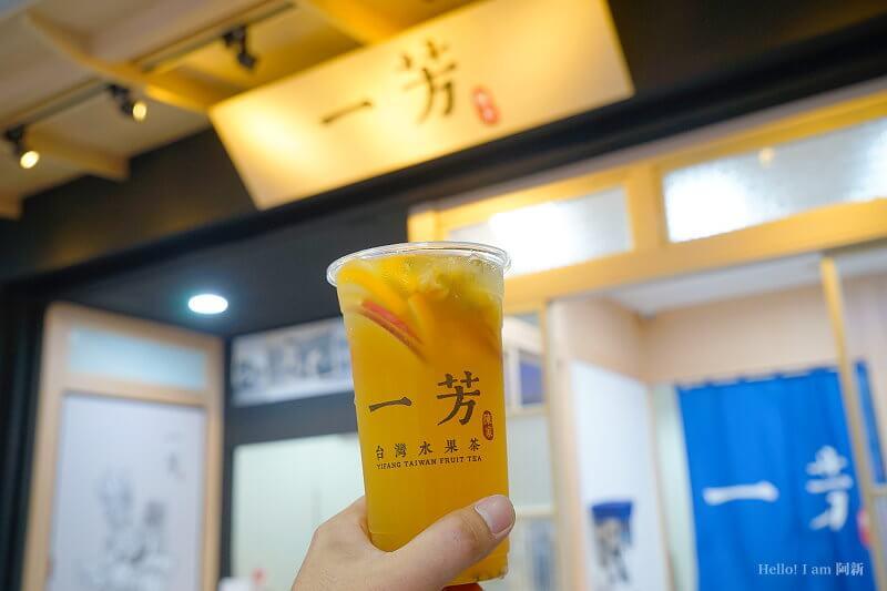 一芳水果茶-34