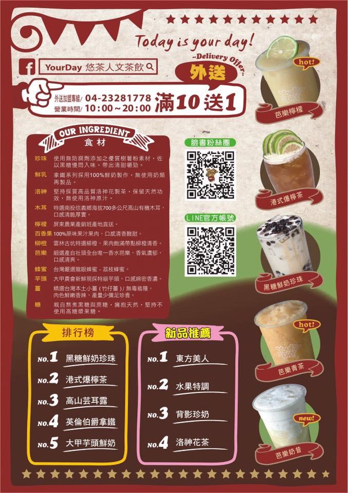 悠茶人文茶飲 -0332