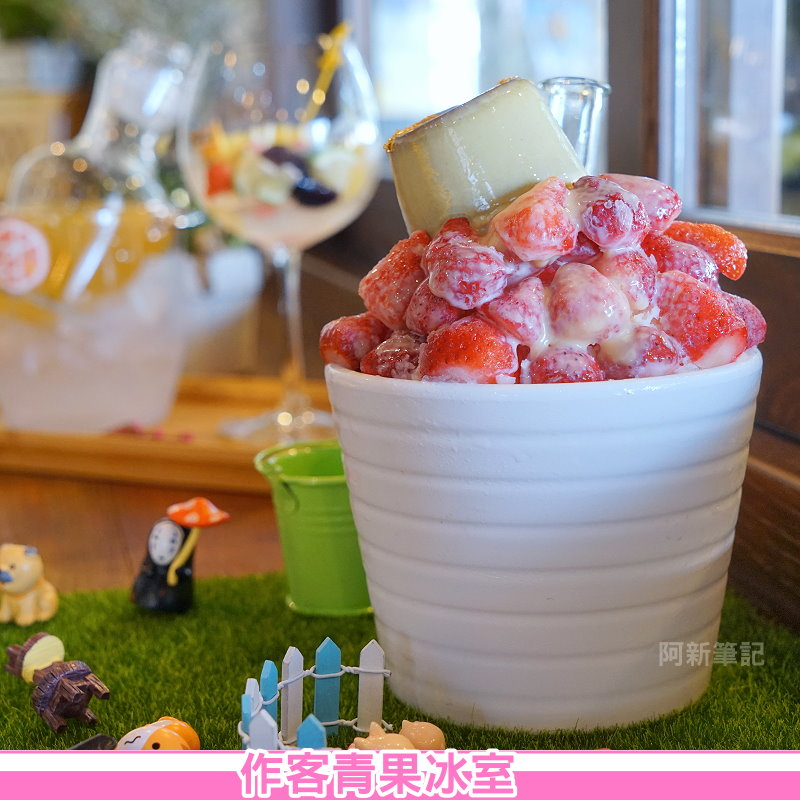 作客青果冰室|台中新開南屯冰店,竟然還有大湖草莓,給得滿滿超犯規!店內杉林溪水果茶超好喝,現在可是IG熱門店。