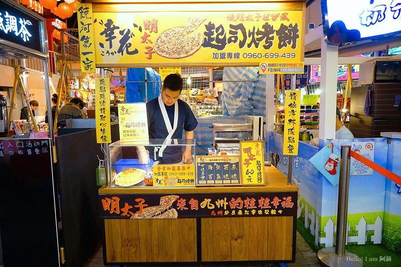 幸花明太子起司烤餅-2
