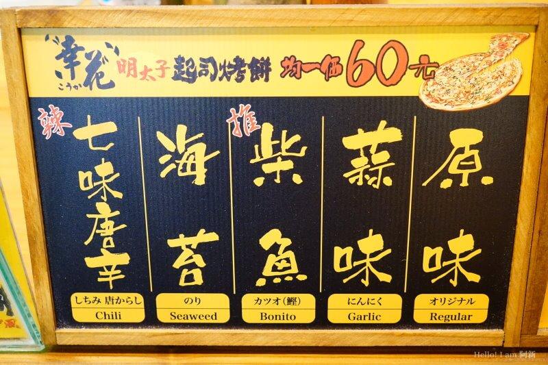幸花明太子起司烤餅-4