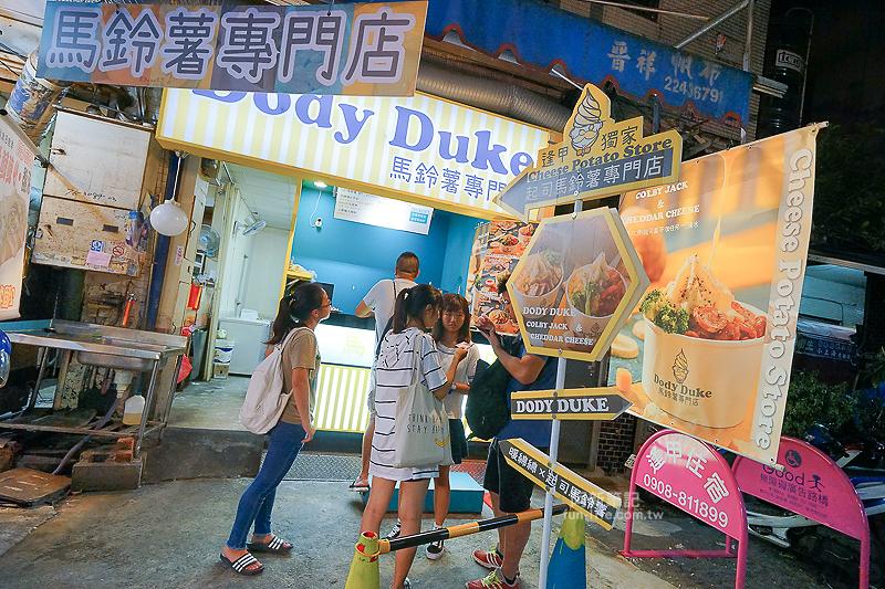 DodyDuke馬鈴薯專門店-02