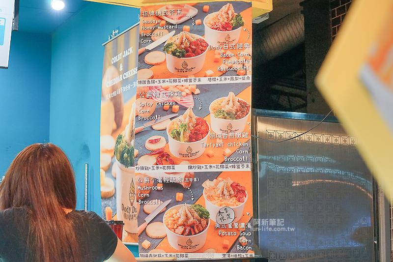 DodyDuke馬鈴薯專門店-04