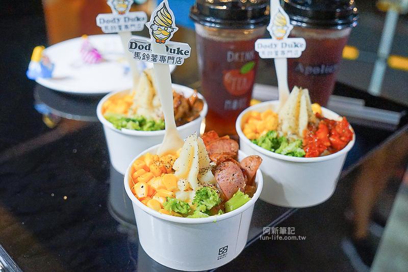 DodyDuke馬鈴薯專門店-13