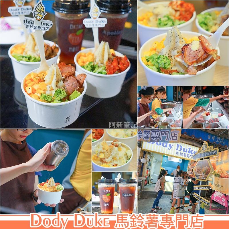 DodyDuke馬鈴薯專門店-01