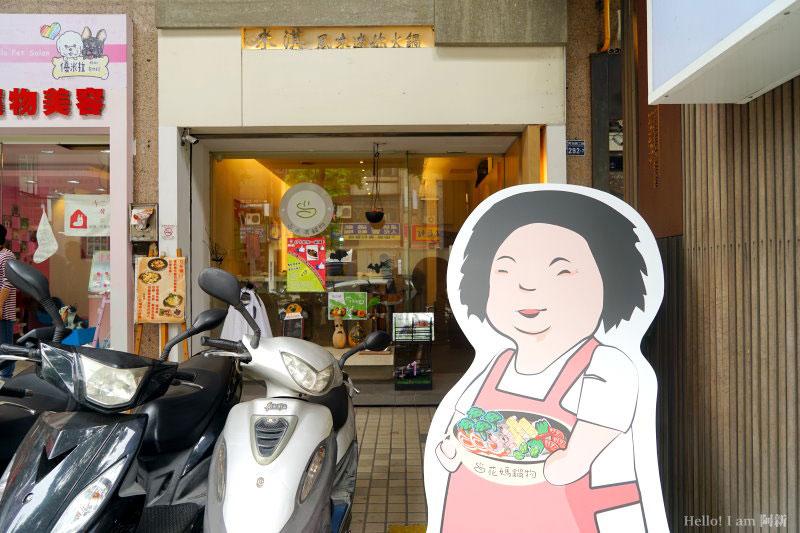白米淇花媽鍋物-2