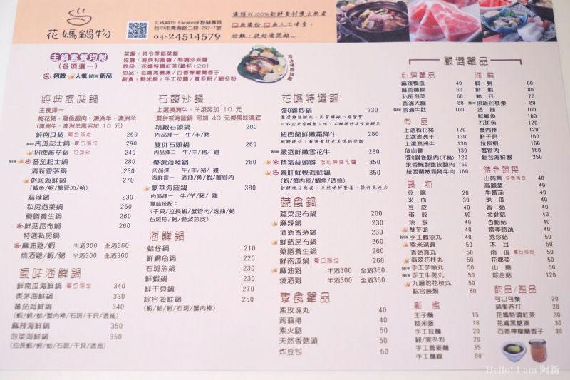 白米淇花媽鍋物-9
