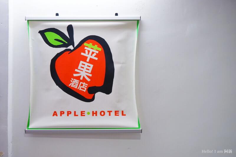 蘋果酒店-03