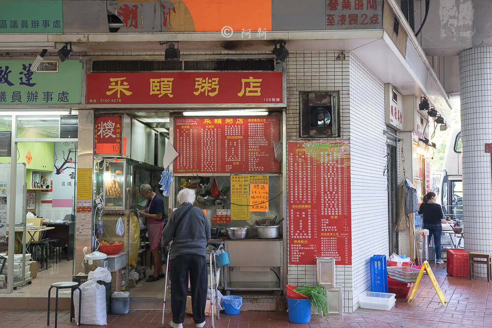 香港新蒲崗采頤粥店-02