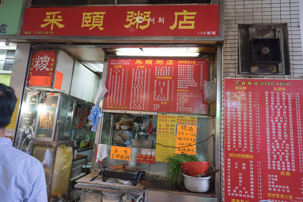 香港新蒲崗采頤粥店-03