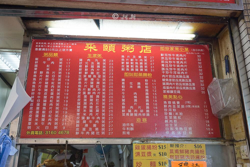 香港新蒲崗采頤粥店-04