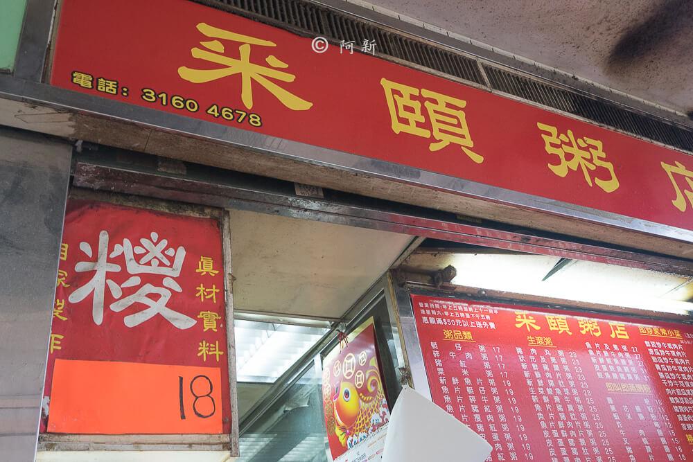 香港新蒲崗采頤粥店-05