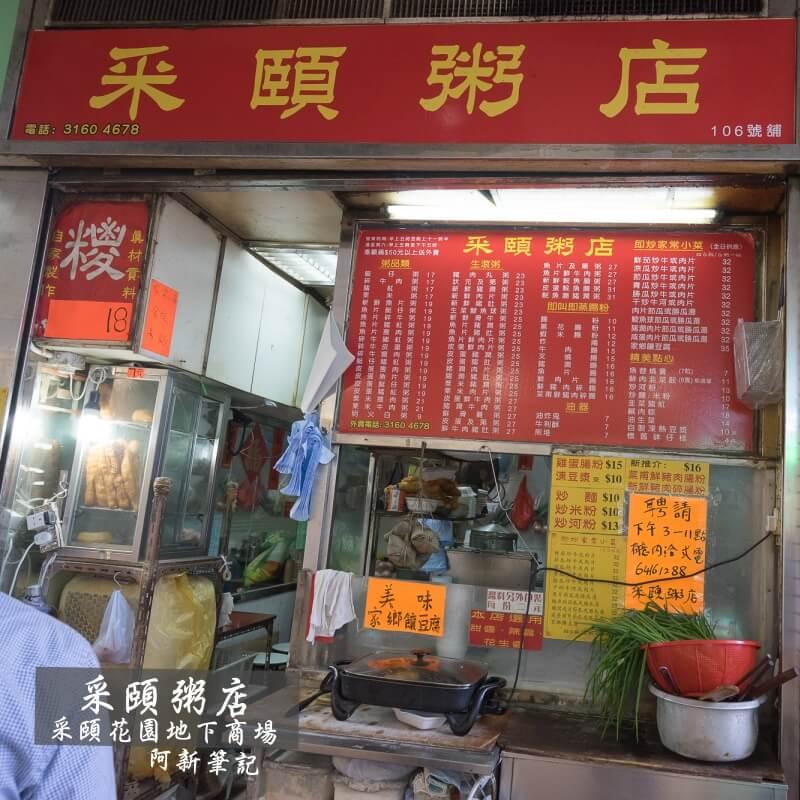 香港新蒲崗采頤粥店-01