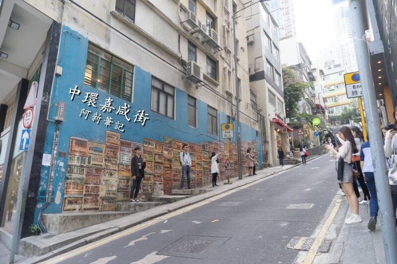 香港中環嘉咸街,中環嘉咸街,中環嘉咸街壁畫,嘉咸街壁畫,中環景點,香港-01