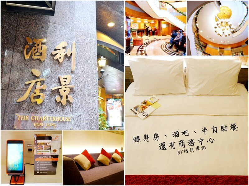 利景酒店|香港灣仔住宿名單,房間寬敞,附有健身房、酒吧、半自助餐,更棒的是還有商務中心。