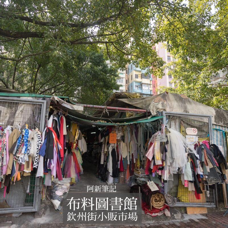 香港布料圖書館/欽州街小販市場-01