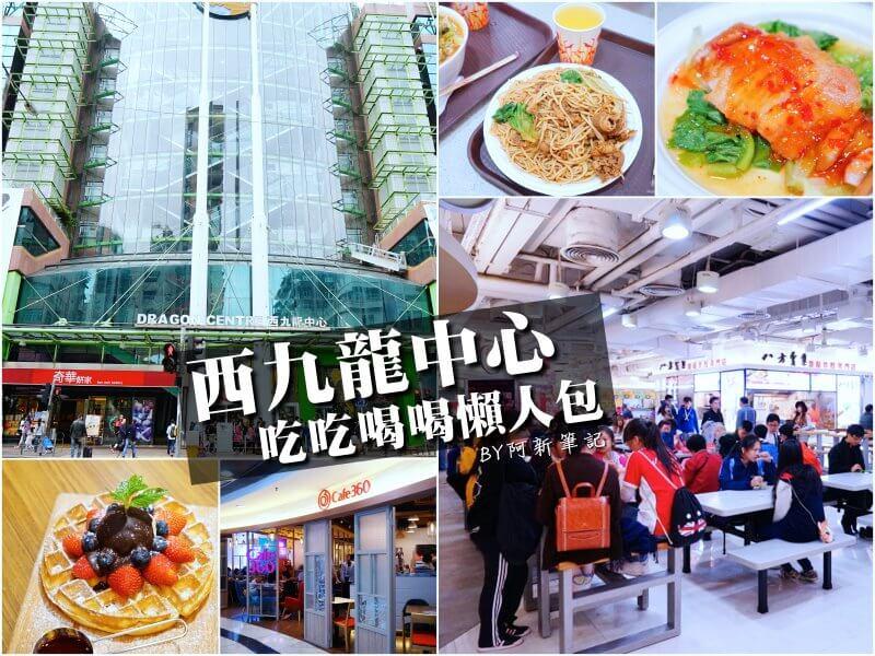 西九龍中心吃吃喝喝篇|購物商場找美食,咖啡館加米線讓你飽足一整天,美食搜查線。
