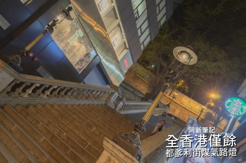 香港中環都爹利街石階及煤氣燈-01