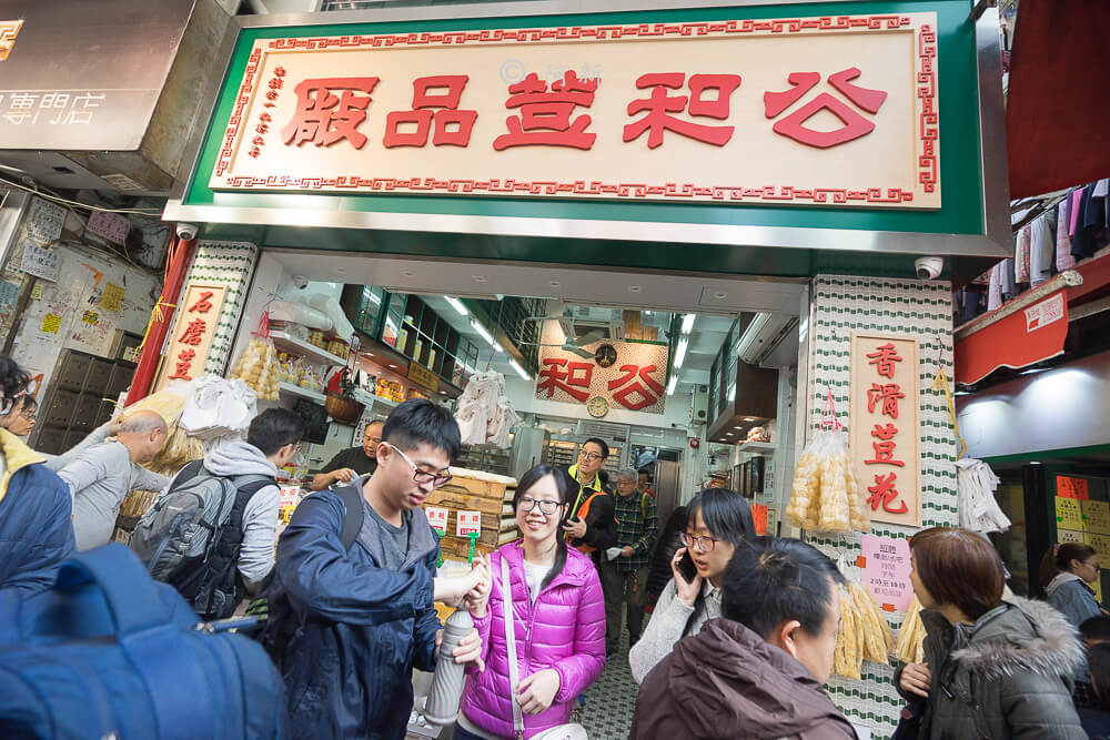 香港深水埗公和荳品廠-02